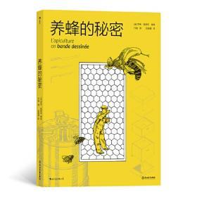 养蜂人之死(诺贝尔文学奖提名作家古斯塔夫松长篇代表作)