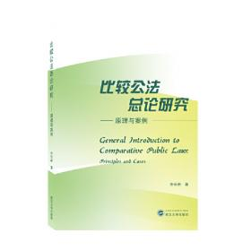 比较宪法与行政法