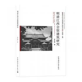 明清传奇鉴赏辞典(上下)