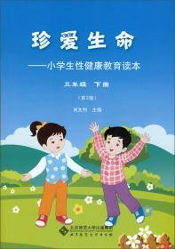 珍爱生命 小学生性健康教育读本(三年级上册)(第2版)
