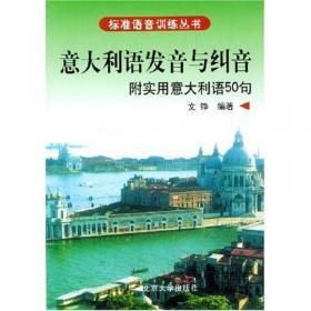 循序渐进:意大利语阅读(初级)