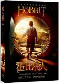 The Hobbit:or There and Back Again