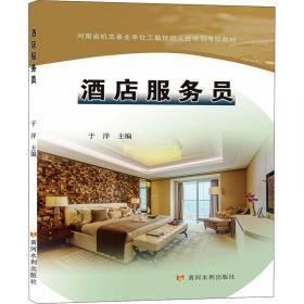 酒店管理工作细化执行与模板