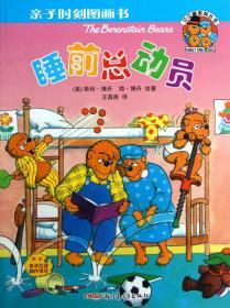贝贝熊系列丛书:坐火车旅行(双语阅读)