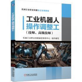 机械工人技术理论培训教材:钳工常识