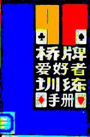 桥牌基础知识与现代精确叫牌法