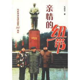 爷爷率红军走过:毛新宇话长征