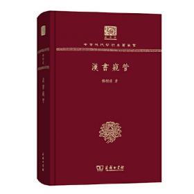 汉书(全十二册)