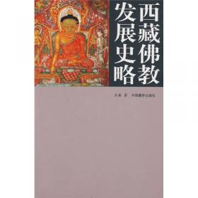 西藏佛教发展史略