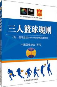 三人行·专升本入学考试专用教材:大学语文(专科起点升本科)(2013最新版)