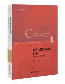 当代中国马克思主义哲学专题研究