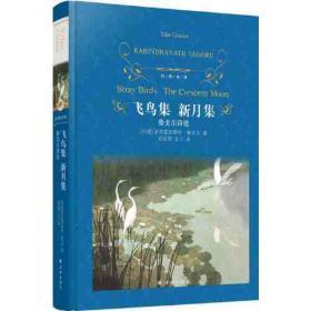 猛虎与蔷薇:徐志摩经典译诗选(双语彩绘版)