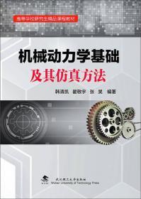 机械工程计算方法