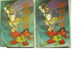三少爷的剑(上下)
