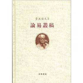 马王堆帛书《周易》经传校读