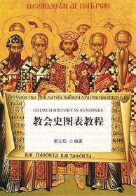 古希腊罗马及教父时期名著名言辞典:希腊·拉丁·英·汉语并列