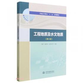 工程材料学/普通高等教育机械类国家级特色专业系列规划教材
