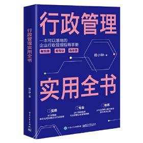 行政管理工作细化执行与模板(第2版)
