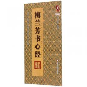 梅兰竹菊谱(中华经典指掌文库)