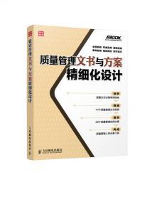 生产管理工作细化执行与模板(第2版)