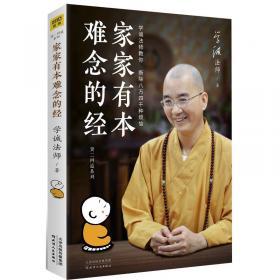 不立文字:学诚法师谈禅与人生智慧