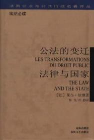公法的变迁
