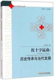 红十字运动与慈善文化
