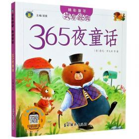 365个艺术创意升级版·动物篇