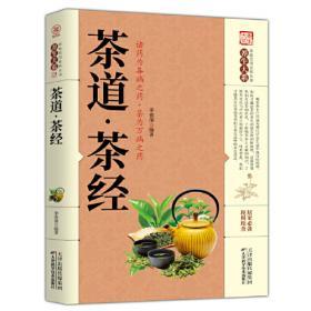茶道·茶经