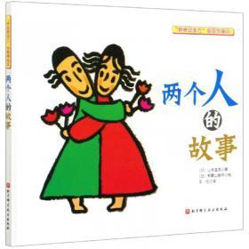两个人:不知道如何表达你对恋人的爱?想不出给Ta送什么生日礼物?请选择本书!