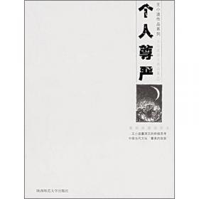 沉默的大多数:最新修订插图典藏版