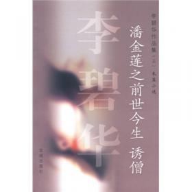 秦俑 满洲国妖艳——川岛芳子