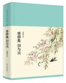 春醪集:权威插图典藏版
