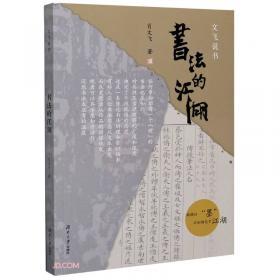 书法:书法练习指导(3年级上册)