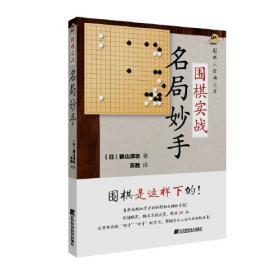 围棋圣经:玄玄棋经·珍珑棋局破解