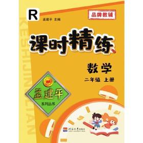 孟建平系列丛书 小学单元测试:英语(五年级上 PEP版)