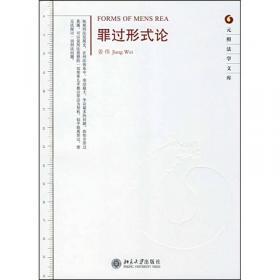 元照法学文库—近代中国的法律与学术