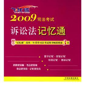 2009司法考试记忆通