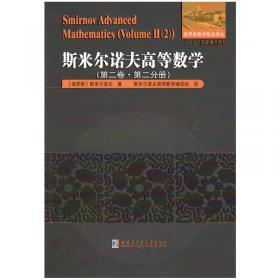 斯米尔诺夫高等数学.第一卷
