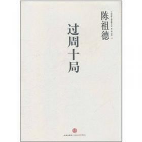 中国围棋古谱精解大系(第3辑)棋圣之艺10:襄夏授子谱