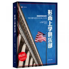 美国的自由主义传统:独立革命以来美国政治思想阐释