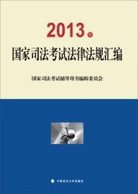 2014年国家司法考试辅导用书(套装共1-3卷)
