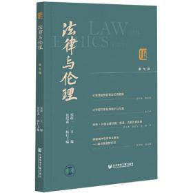 法律与分歧