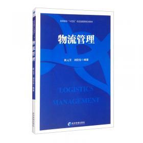 物流管理工作细化执行与模板(第2版)