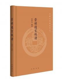 崇祯历书(全二册) 附西洋新法历书增刊十种