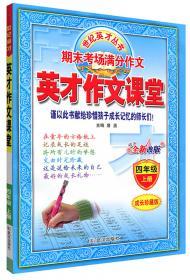 奇迹课堂:数学(四年级下册 配人教教材)