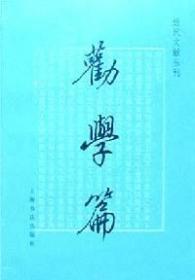 张之洞诗文集