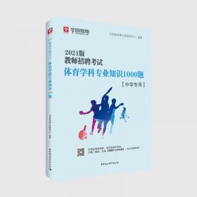 华图·(2014)国家教师资格考试专用系列教材:教育教学知识与能力经典题解及上机考试题库(小学)(最新版)