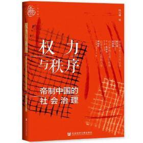 九色鹿·10~13世纪古格王国政治史研究