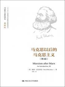 马克思的幽灵:债务国家、哀悼活动和新国际